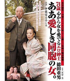 Tokudo, Japanese Porn Star